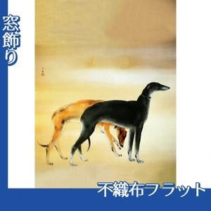 橋本関雪「唐犬図1」【窓飾り:不織布フラット100g】