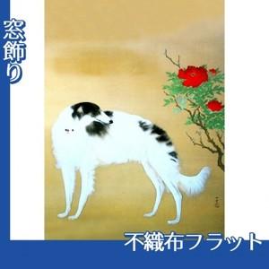 橋本関雪「唐犬図2」【窓飾り:不織布フラット100g】