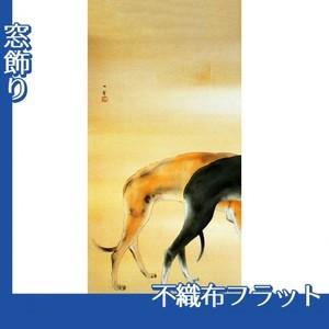 橋本関雪「唐犬図1(左)」【窓飾り:不織布フラット100g】