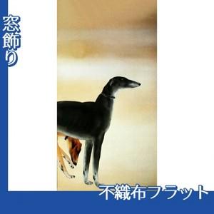 橋本関雪「唐犬図1(右)」【窓飾り:不織布フラット100g】
