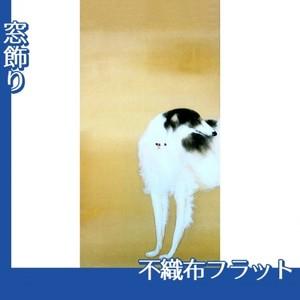 橋本関雪「唐犬図2(左)」【窓飾り:不織布フラット100g】