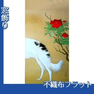 橋本関雪「唐犬図2(右)」【窓飾り:不織布フラット100g】