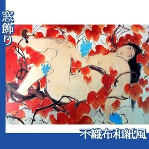 川端龍子「山葡萄」【窓飾り:不織布和紙風】