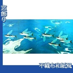 川端龍子「黒潮」【窓飾り:不織布和紙風】