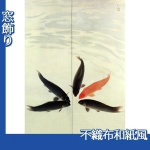 川端龍子「五鱗図」【窓飾り:不織布和紙風】