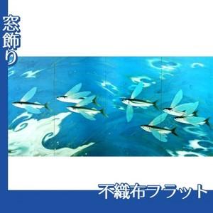 川端龍子「黒潮」【窓飾り:不織布フラット100g】