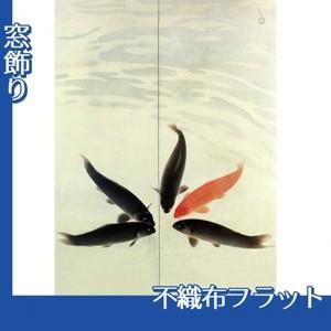 川端龍子「五鱗図」【窓飾り:不織布フラット100g】