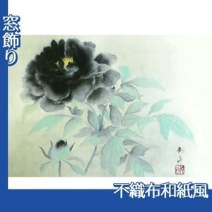速水御舟「墨牡丹」【窓飾り:不織布和紙風】