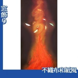 速水御舟「炎舞」【窓飾り:不織布和紙風】