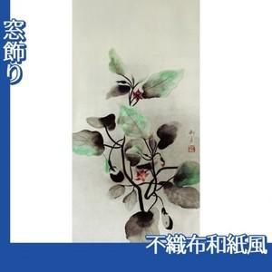 速水御舟「秋茄子」【窓飾り:不織布和紙風】