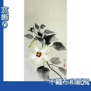 速水御舟「白芙蓉」【窓飾り:不織布和紙風】