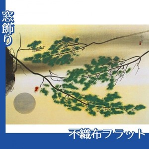 速水御舟「円かなる月」【窓飾り:不織布フラット100g】