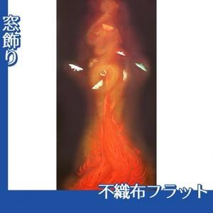 速水御舟「炎舞」【窓飾り:不織布フラット100g】