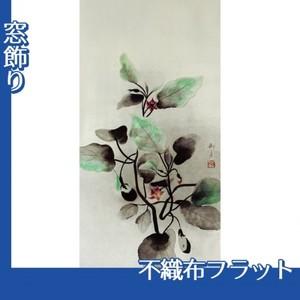 速水御舟「秋茄子」【窓飾り:不織布フラット100g】
