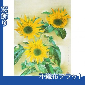 速水御舟「向日葵(本制作)」【窓飾り:不織布フラット100g】