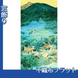 速水御舟「洛北修学院村2」【窓飾り:不織布フラット100g】