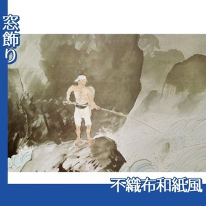 川合玉堂「鮎釣」【窓飾り:不織布和紙風】