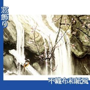 川合玉堂「泉」【窓飾り:不織布和紙風】