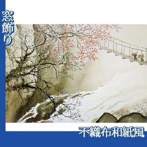 川合玉堂「春澗」【窓飾り:不織布和紙風】