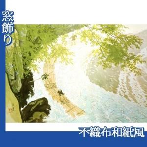 川合玉堂「筏」【窓飾り:不織布和紙風】
