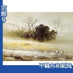 川合玉堂「寒流暮靄」【窓飾り:不織布和紙風】