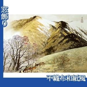川合玉堂「高原入冬」【窓飾り:不織布和紙風】