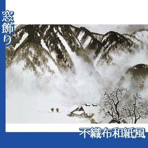 川合玉堂「山村深雪」【窓飾り:不織布和紙風】
