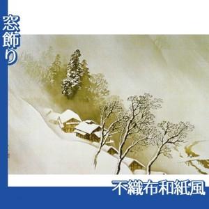 川合玉堂「吹雪」【窓飾り:不織布和紙風】