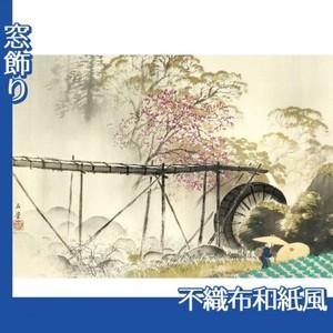 川合玉堂「春雨」【窓飾り:不織布和紙風】