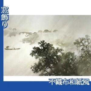 川合玉堂「驟雨」【窓飾り:不織布和紙風】