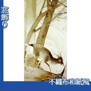 川合玉堂「冬嶺弧鹿」【窓飾り:不織布和紙風】