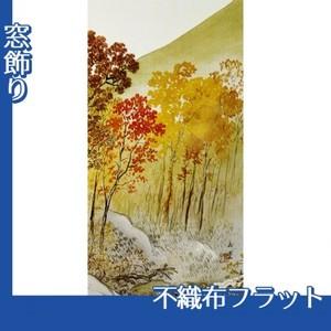 川合玉堂「岳麓晩秋2」【窓飾り:不織布フラット100g】
