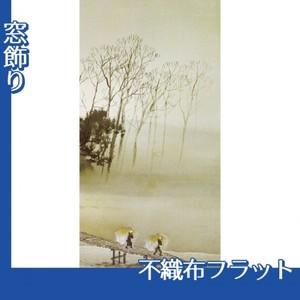 川合玉堂「寒流暮靄2」【窓飾り:不織布フラット100g】