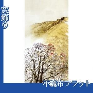 川合玉堂「高原入冬1」【窓飾り:不織布フラット100g】