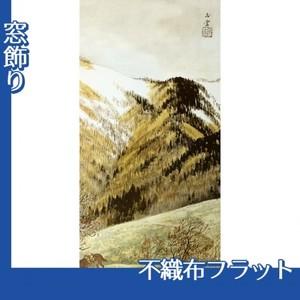 川合玉堂「高原入冬2」【窓飾り:不織布フラット100g】