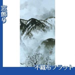川合玉堂「山村深雪2」【窓飾り:不織布フラット100g】