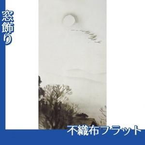 川合玉堂「冬の月2」【窓飾り:不織布フラット100g】