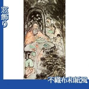 富岡鉄斎「群僊祝寿図」【窓飾り:不織布和紙風】