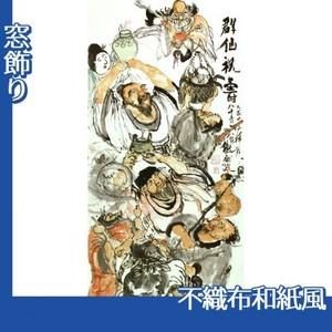 富岡鉄斎「群僊祝壽図」【窓飾り:不織布和紙風】