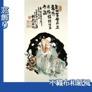 富岡鉄斎「福禄寿図」【窓飾り:不織布和紙風】