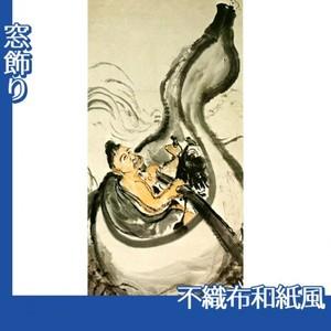 富岡鉄斎「一攫千金図」【窓飾り:不織布和紙風】