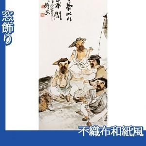 富岡鉄斎「漁楽図」【窓飾り:不織布和紙風】