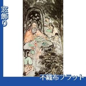 富岡鉄斎「群僊祝寿図」【窓飾り:不織布フラット100g】