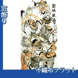 富岡鉄斎「群僊祝壽図」【窓飾り:不織布フラット100g】