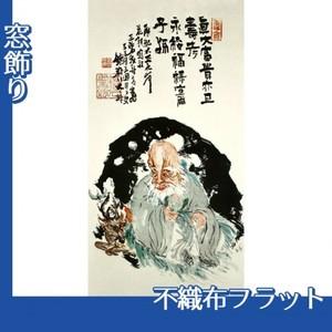富岡鉄斎「福禄寿図」【窓飾り:不織布フラット100g】