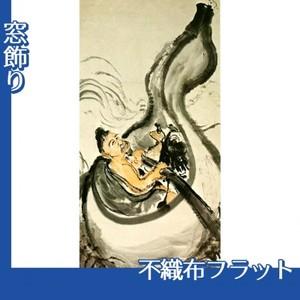 富岡鉄斎「一攫千金図」【窓飾り:不織布フラット100g】