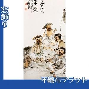 富岡鉄斎「漁楽図」【窓飾り:不織布フラット100g】