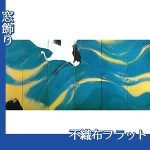 平福百穂「丹鶴青瀾(右)」【窓飾り:不織布フラット100g】