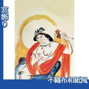 冨田溪仙「訶利帝母」【窓飾り:不織布和紙風】