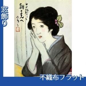竹久夢二「女十題 朝の光へ」【窓飾り:不織布フラット100g】
